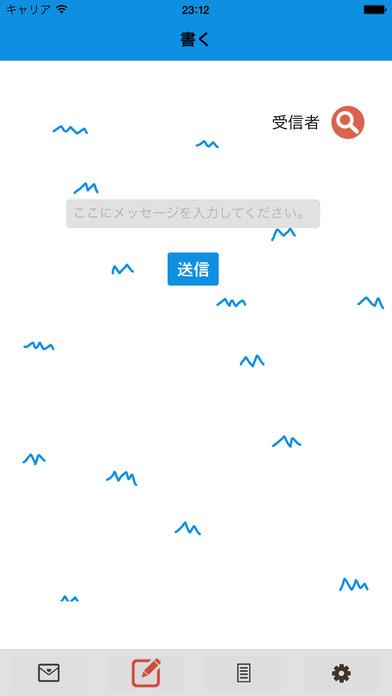 新しい人との会話 OneChatのおすすめ画像3