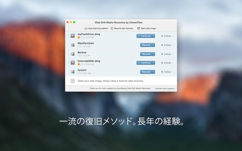 2015年10月27日Macアプリセール データ復旧リカバリーアプリ「Disk Drill Media Recovery」が値下げ!