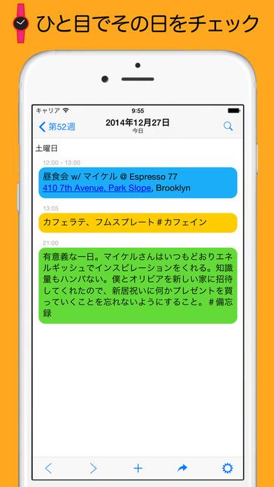 2016年9月16日iPhone/iPadアプリセール スケジュール・カレンダーアプリ「予定」が無料!