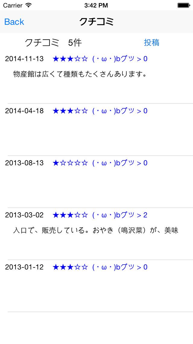 http://a1.mzstatic.com/jp/r30/Purple5/v4/51/1a/0a/511a0a38-1dee-e4d5-6438-0c7b6905866f/screen1136x1136.jpeg