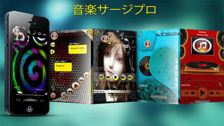 2014年1月8日iPhone/iPadアプリセール 耳が疲れない音楽プレーヤーアプリ「cear music player」が無料!