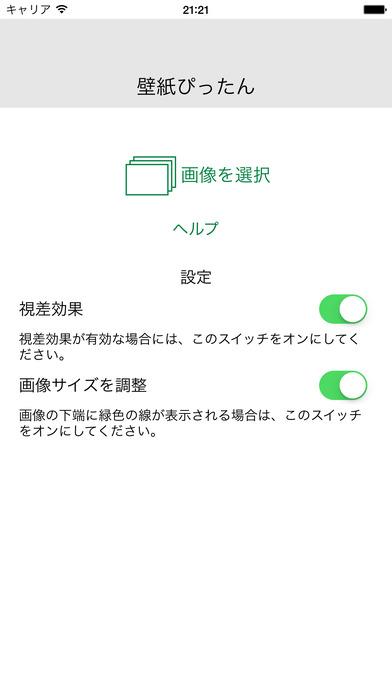http://a1.mzstatic.com/jp/r30/Purple5/v4/8a/86/e6/8a86e6e6-d552-bba4-70d1-397f814fbec8/screen696x696.jpeg