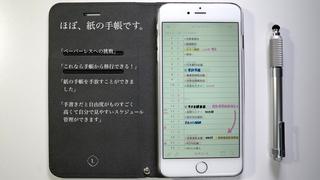 2014年10月30日iPhone/iPadアプリセール 手書きスケジュールアプリ「PenScheduler」が無料!
