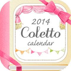 かわいいカレンダー 簡単おしゃれな手帳『コレットカレンダー』 無料で日記も写真もメモも管理できる2014年人気アプリ