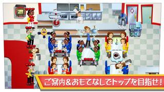レストラン・ダッシュ2