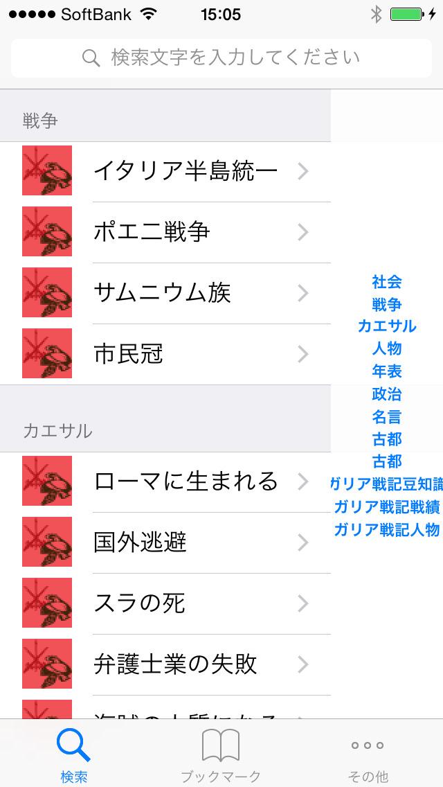 http://a1.mzstatic.com/jp/r30/Purple5/v4/a2/43/7b/a2437beb-e9a0-eea6-67f0-aaf1c468a53f/screen1136x1136.jpeg
