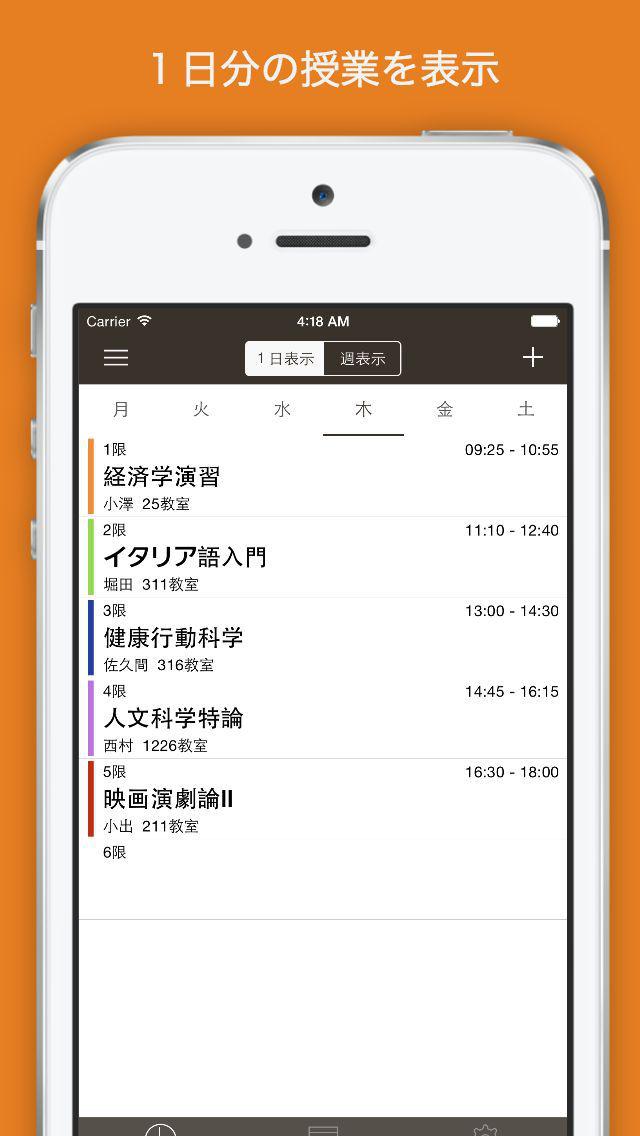 授業管理+ (シンプル時間割アプリ)のおすすめ画像2