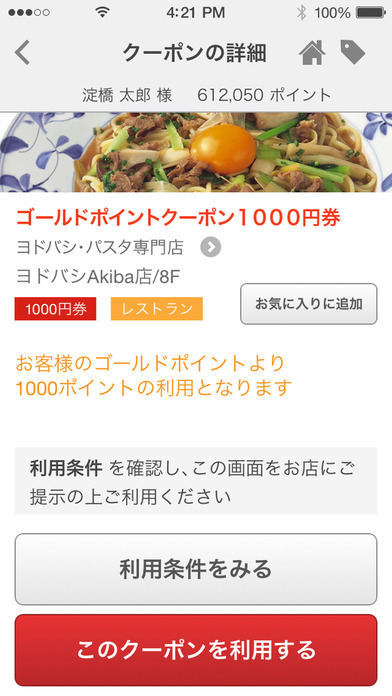 ヨドバシゴールドポイントカード Screenshot