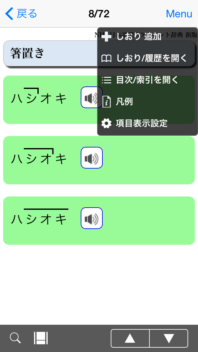 どのような語のアクセントが変わりましたか|NHK …