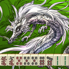 麻雀昇龍神/無料で遊べる暇つぶしに最高のゲーム!