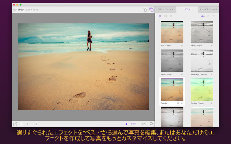 2015年10月24日Macアプリセール イメージファイル加工アプリ「Beautify」が値下げ!