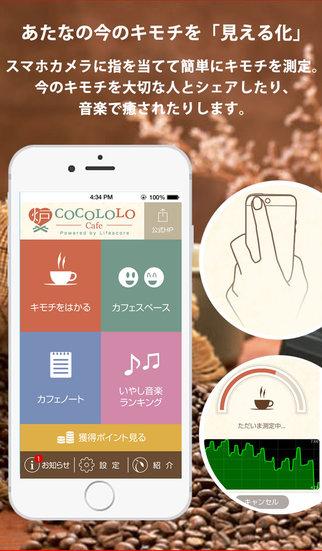 cocololoのアプリ説明画面
