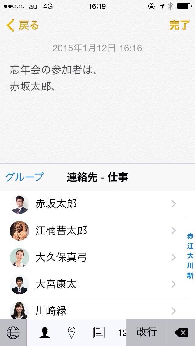 2016年5月9日iPhone/iPadアプリセール 簡易データ入力・キーボードアプリ「連絡先キーボード Xboard」が無料!