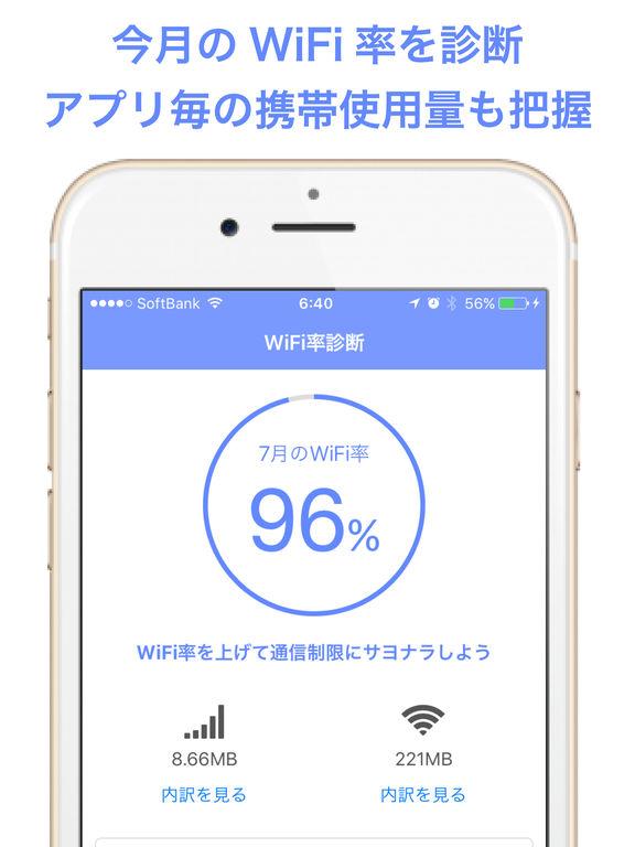街中のWi-Fiに無料で自動接続して通信制限にサヨナラ - タウンWiFi Screenshot