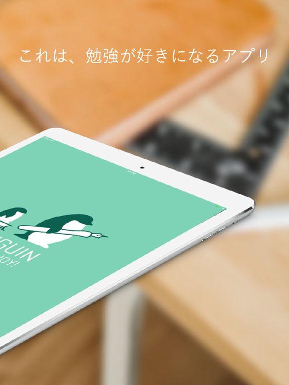 STUGUIN(スタグイン)〜学生のための勉強サポートアプリ〜 Screenshot
