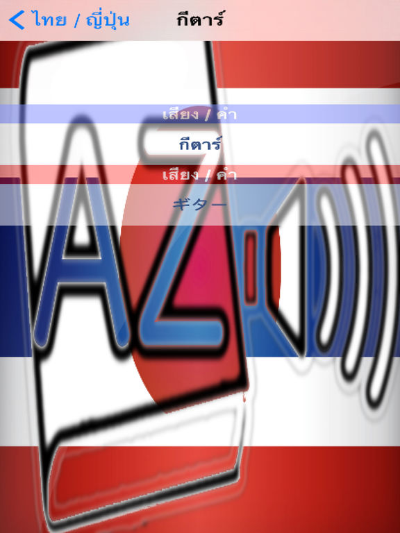 http://a1.mzstatic.com/jp/r30/Purple62/v4/6a/73/96/6a7396a6-8be5-38d5-340f-fc07ba5ca4d8/sc1024x768.jpeg