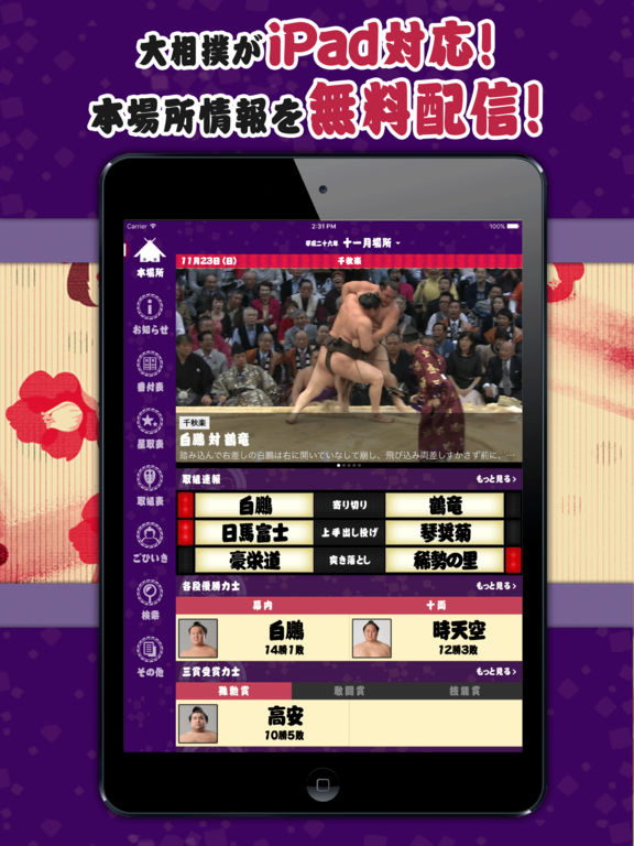http://a1.mzstatic.com/jp/r30/Purple62/v4/91/27/49/912749b9-bf78-02f1-5aa1-ecc306eb0e70/sc1024x768.jpeg