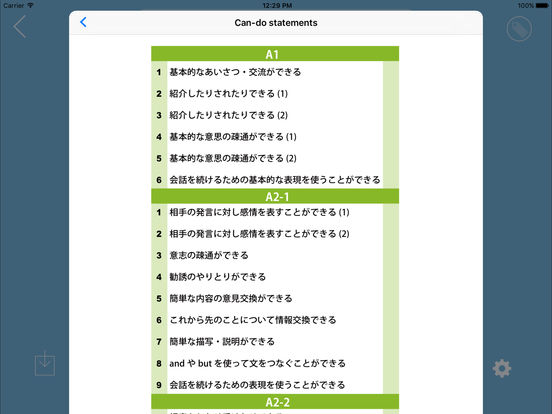 本気の人の英語学習 えいご漬けMOKA Screenshot