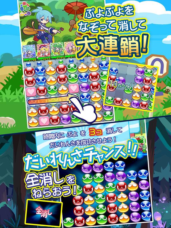 ぷよぷよ!!クエスト Screenshot