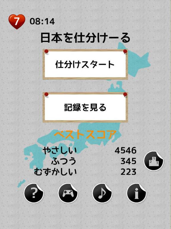 日本を仕分けーる Screenshot
