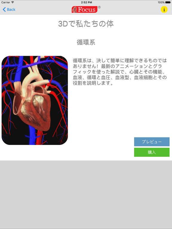 http://a1.mzstatic.com/jp/r30/Purple71/v4/3d/f7/18/3df7185e-b795-f8c1-cdb8-37d2340aeb6d/sc1024x768.jpeg