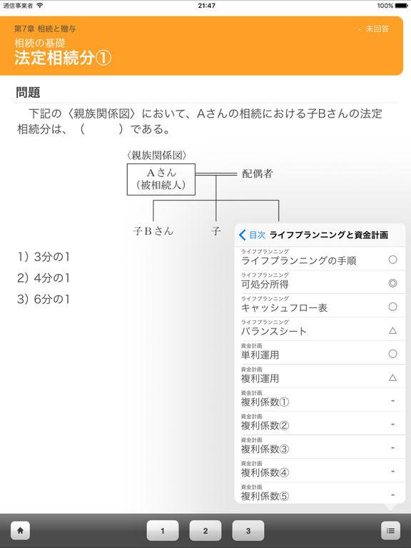 http://a1.mzstatic.com/jp/r30/Purple71/v4/51/ce/10/51ce1029-f9f7-2755-a485-e05f33f0becc/sc1024x768.jpeg