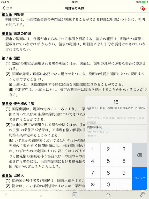 http://a1.mzstatic.com/jp/r30/Purple71/v4/60/4d/c6/604dc6cf-db31-066e-bf98-6babccf4910b/sc1024x768.jpeg