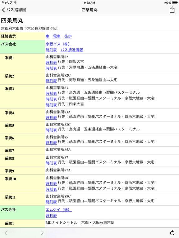 http://a1.mzstatic.com/jp/r30/Purple71/v4/be/a2/c7/bea2c7ae-7cfa-e958-af78-156a991f7f75/sc1024x768.jpeg