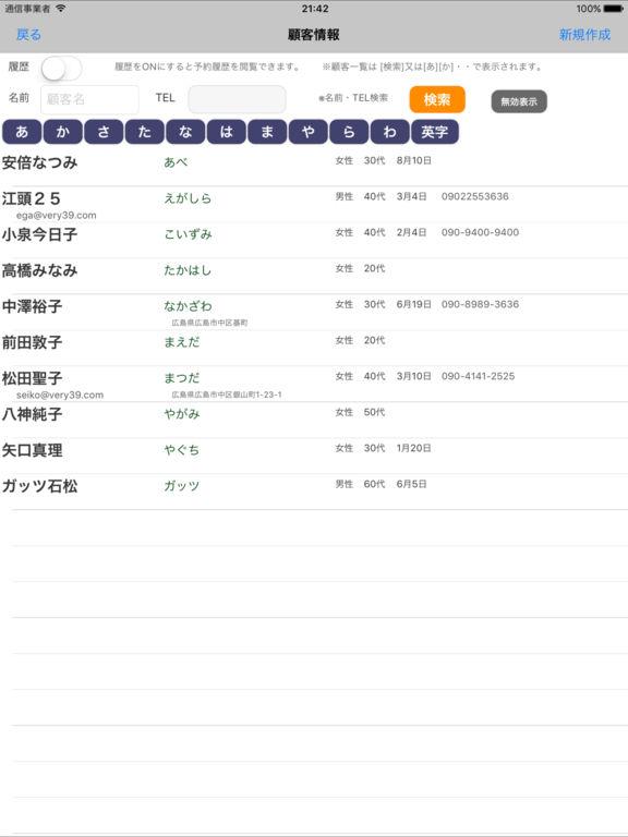 http://a1.mzstatic.com/jp/r30/Purple71/v4/c8/b4/4e/c8b44ebf-e90d-8c67-5142-1e2e9682f996/sc1024x768.jpeg