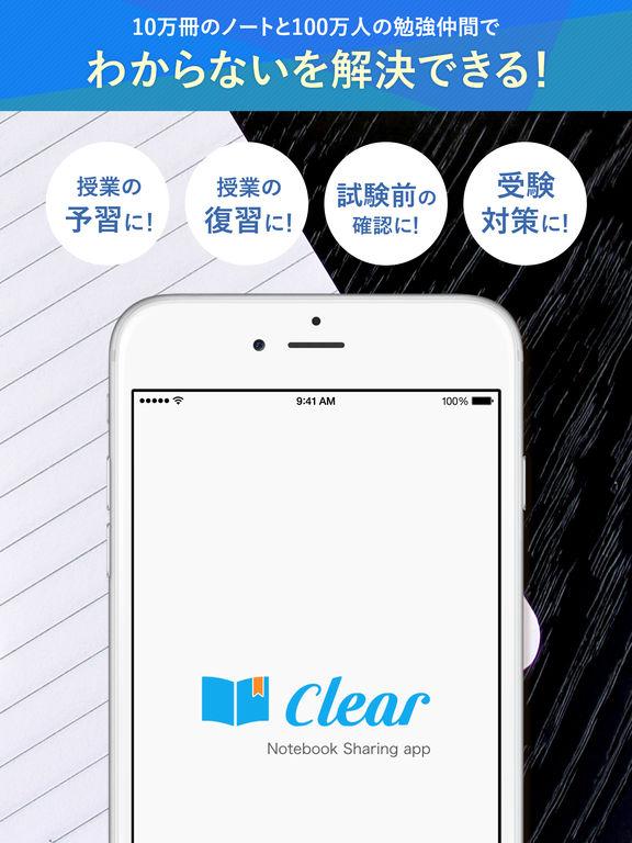Clear-10万冊のノートで成績UPと志望校合格- Screenshot