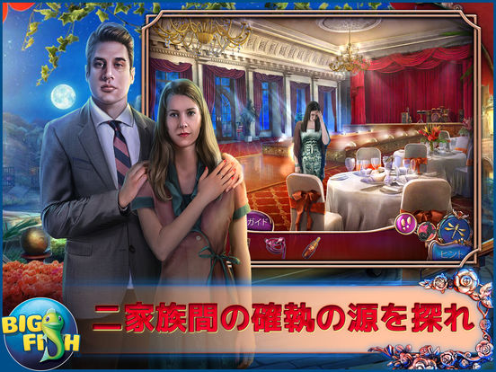 Off the Record: Liberty Stone - A Mystery Hidden Object Game (Full)