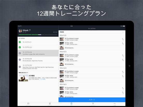 Runtastic Results 自重トレーニング パーソナルトレーナー Screenshot