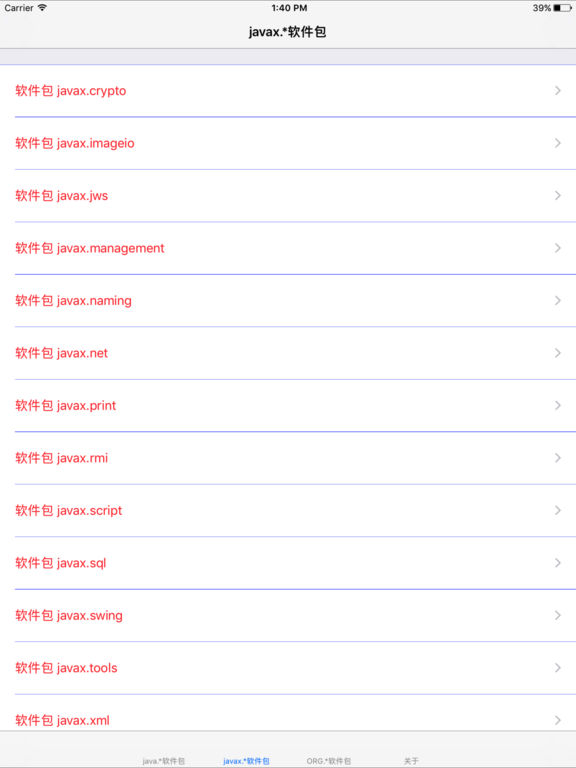 Java API 开发人员参考文档-中文版 Screenshots