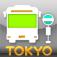 東京都内乗合バス・ルートあんない