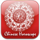 New Chinese Horoscope & Love Match for iPhone