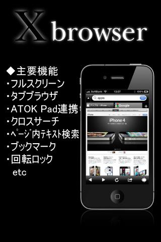 x browser lite atok kb latest version for free download on general. Black Bedroom Furniture Sets. Home Design Ideas