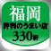 評判のうまい店 福岡330 2012年版