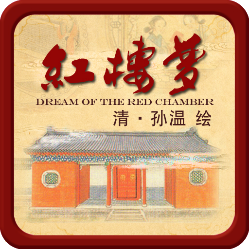 Brush painting: Dream of the Red Chamber