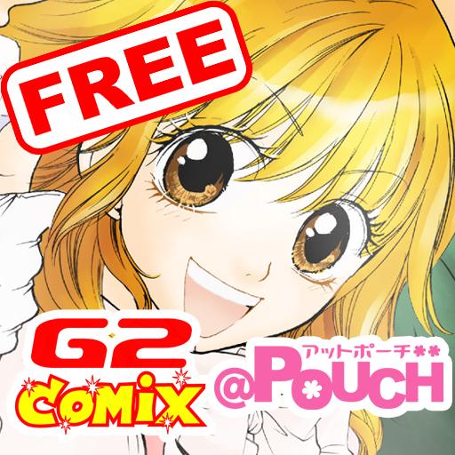 free @POUCH Free Manga Vol.1 iphone app