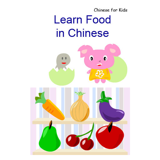 Chinese For Kids - Learn about Food