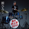 嵐を呼ぶ男 2010/舘ひろしジャケット画像