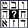 a Hebrew Alphabet Sudoku