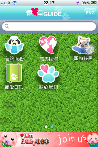Image of Pet Guide for iPhone