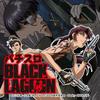 パチスロ BLACK LAGOON 激J-SLOT