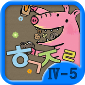 Hangul JaRam - Level 4 Book 5 icon