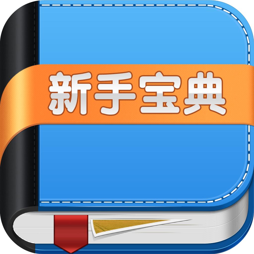 新手宝典 for iphone