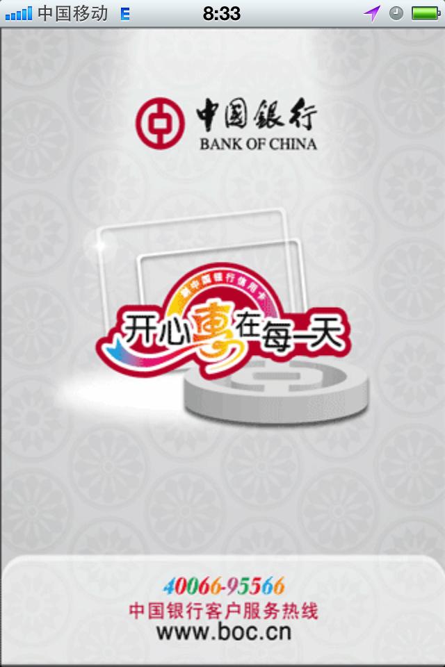 【中国银行惠聚天下】 - 软件游戏推荐下载 - 软