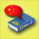 iLearn Chinese - Words, Phrases and Dialogs