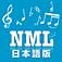 NML日本語版