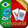 Portuguese Baby Flash Cards - Kids learn to speak Portuguese quick with flashcards